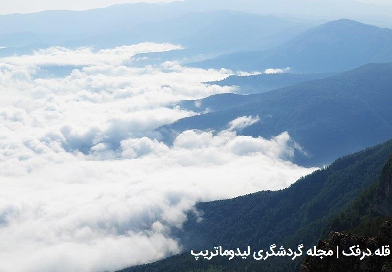 قله درفک از مناطق بکر شمال