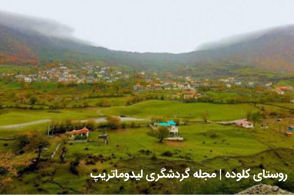 روستای ارزان در شمال