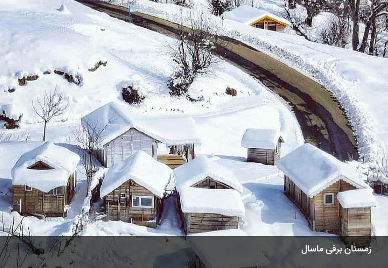 آب-و-هوای-زمستانی-و-زیبای-شهر-ماسال