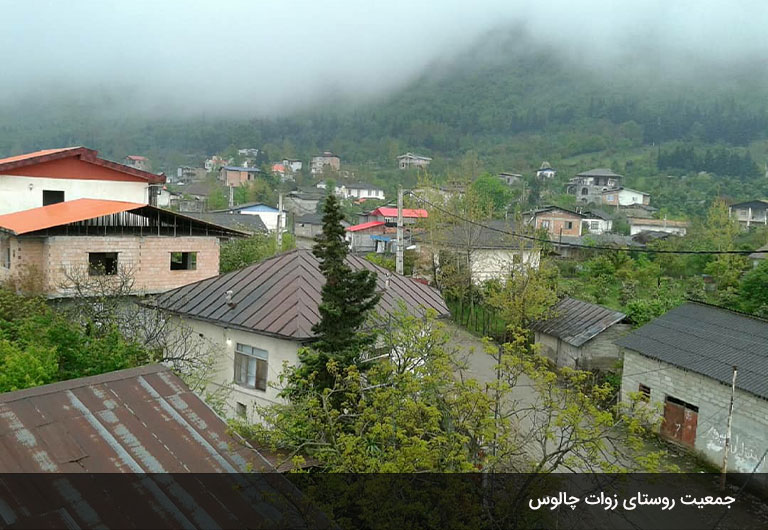 تعداد-جمعیت-روستای-زوات-چالوس