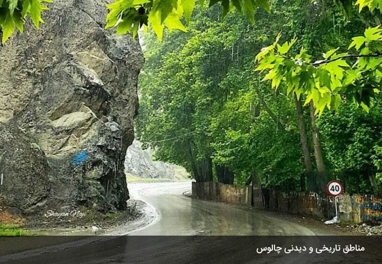 جاهای-دیدنی-چالوس-و-مناطق-تاریخی،-سالوش-قدیم