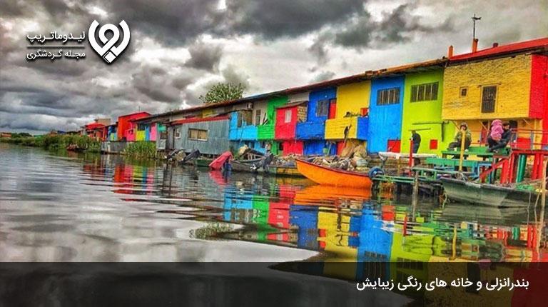 خانههای-رنگی-انزلی-کجاست؟