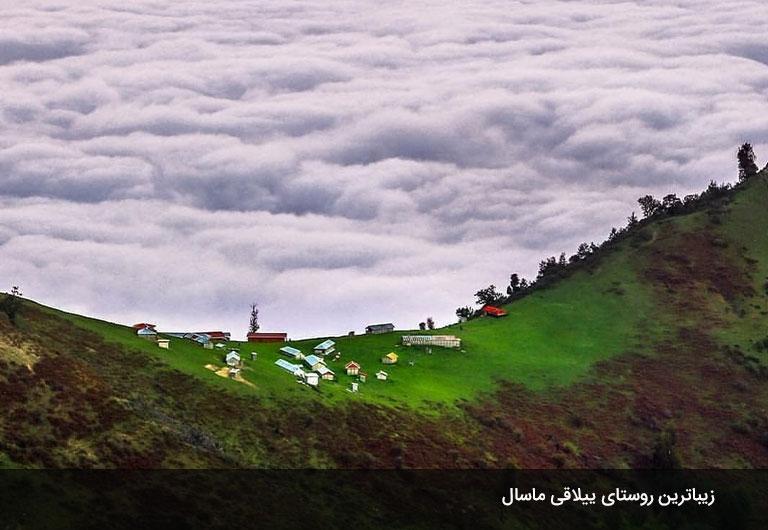 روستای-اولسبلنگاه،-زیباترین-روستای-ییلاقی-ماسال