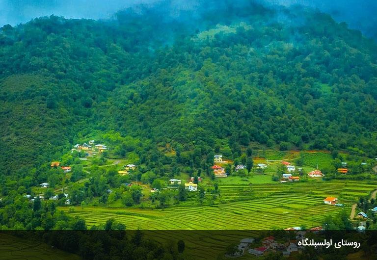 روستای-اولسبلنگاه-ماسال
