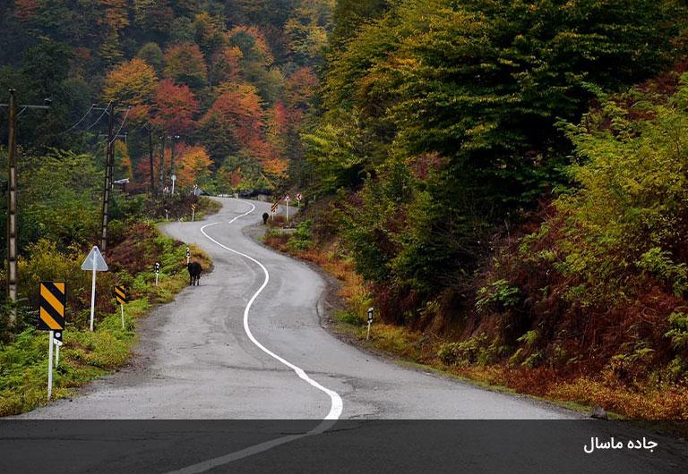 زمان-مناسب-برای-رفتن-به-ماسال-و-پیش-گرفتن-جاده-ماسال
