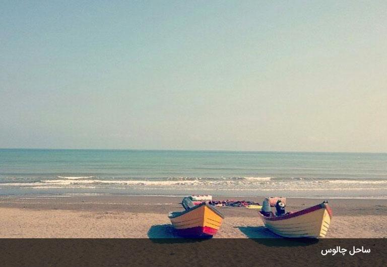 ساحل-چالوس-و-سخن-پایانی-لیدوماتریپ