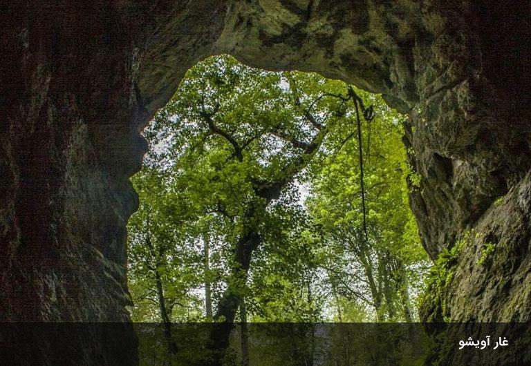 غار-آویشلو،-از-غارهای-دیدنی-ماسال