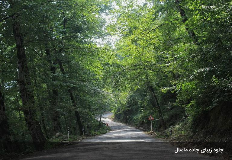 مسیر-جاده-ماسال-از-سمت-تهران