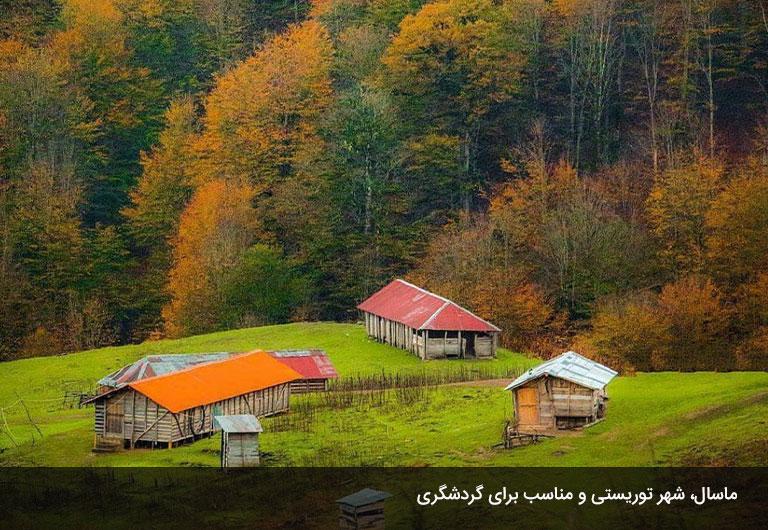 معرفی-دقیق-شهر-ماسال