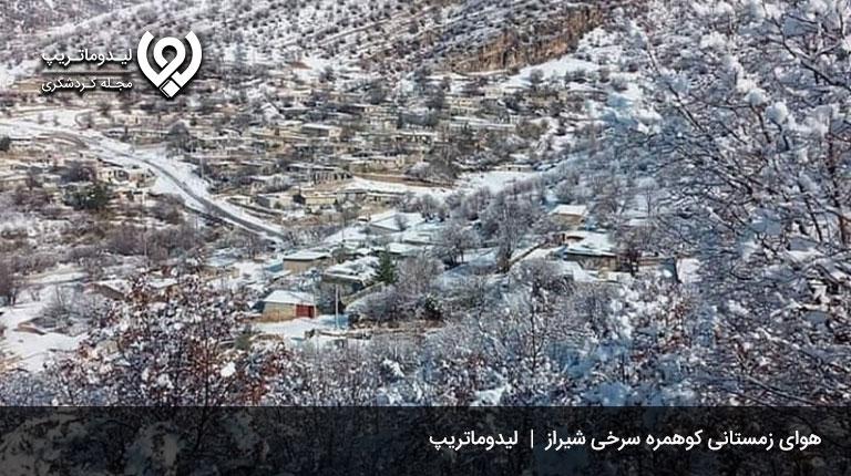 وصف-هوای-کوهمره-سرخی-شیراز