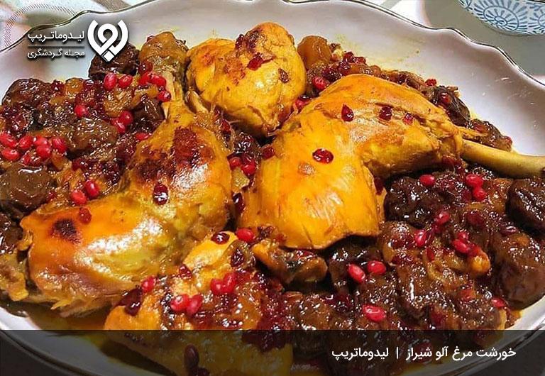 آلو-پلو-شیرازی