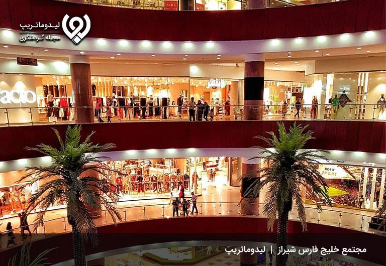 بهترین-مراکز-خرید-شیراز؛-مجتمع-تجاری-خلیج-فارس-شیراز