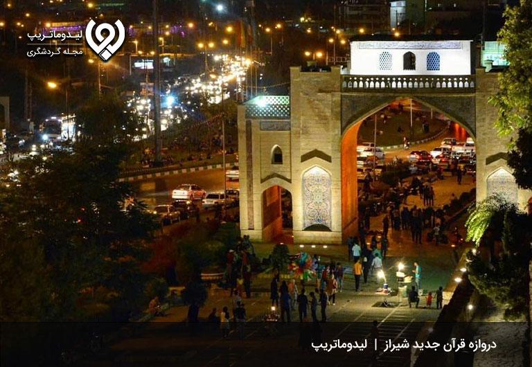 دروازه-شیراز،-جاذبهای-جذاب-و-تاریخی