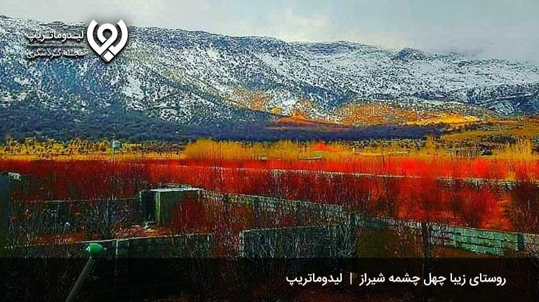 روستای-چهل-چشمه-شیراز،-کرونی-شیراز