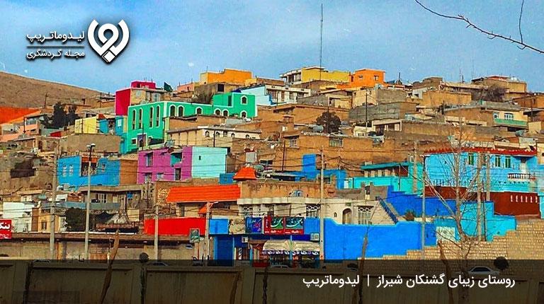 روستای-گشنکان-شیراز-روستاهای شیراز