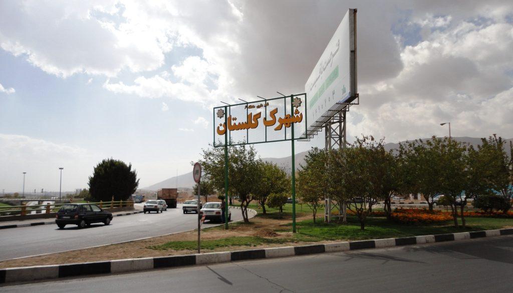 شهرک گلستان جاهای دیدنی شهرک گلستان شیراز