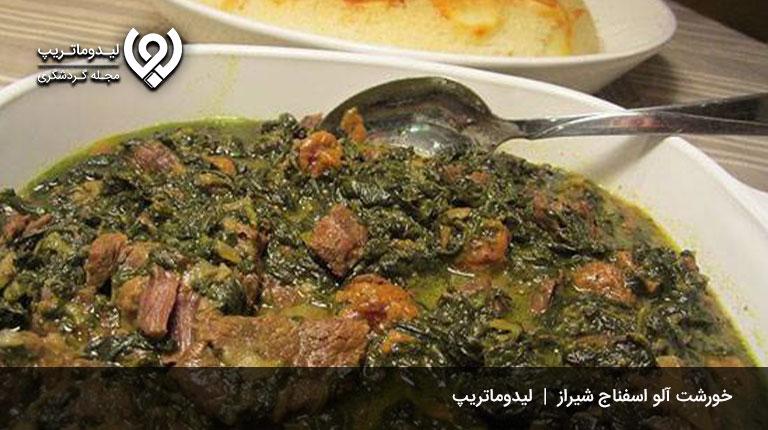 غذای-محلی-و-سنتی-مخصوص-شیراز