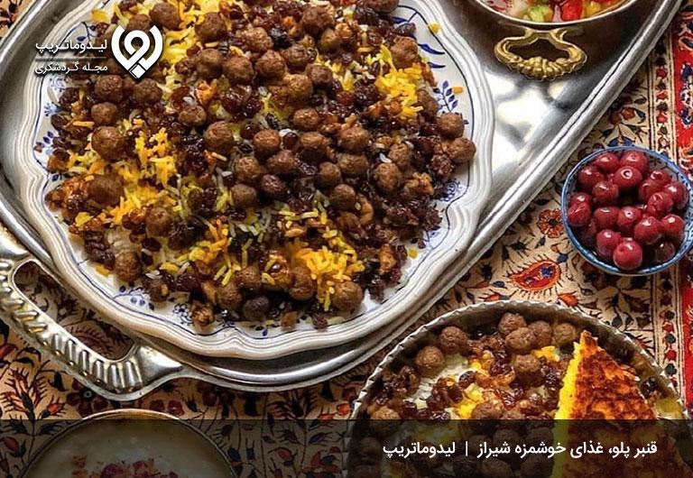 قنبرپلو-شیرازی-خوراکی های خوشمزه شیراز