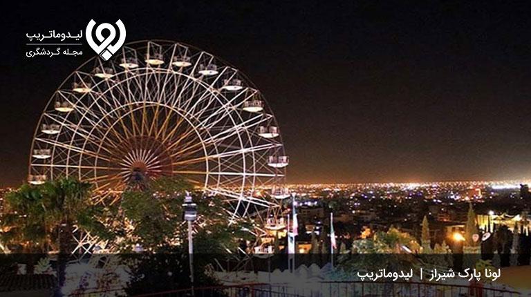 لونا-پارک-شیراز