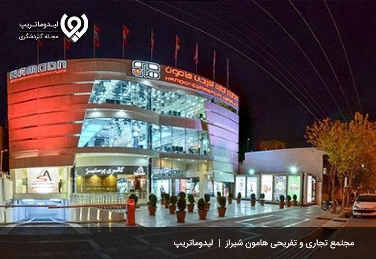 مجتمع-هامون-شیراز؛-از-جمله-بهترین-مراکز-خرید-شیراز