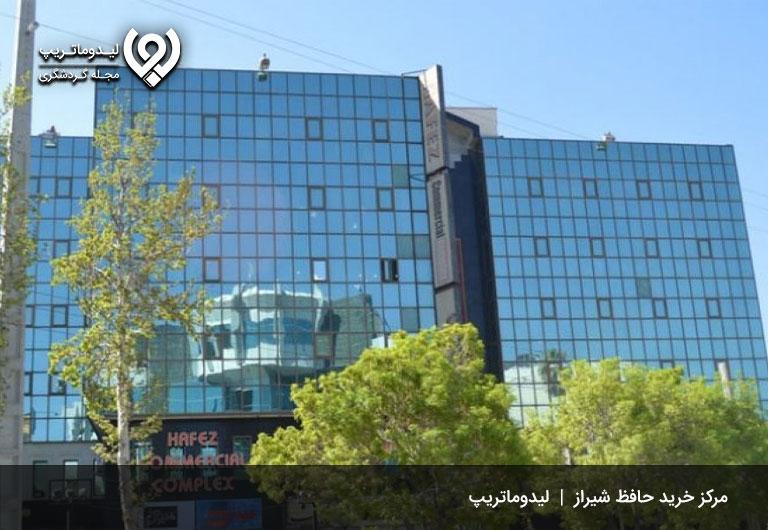 مرکز-خرید-حافظ،-یک-مرکز-خرید-معروف-در-شهر-زیبای-شیراز