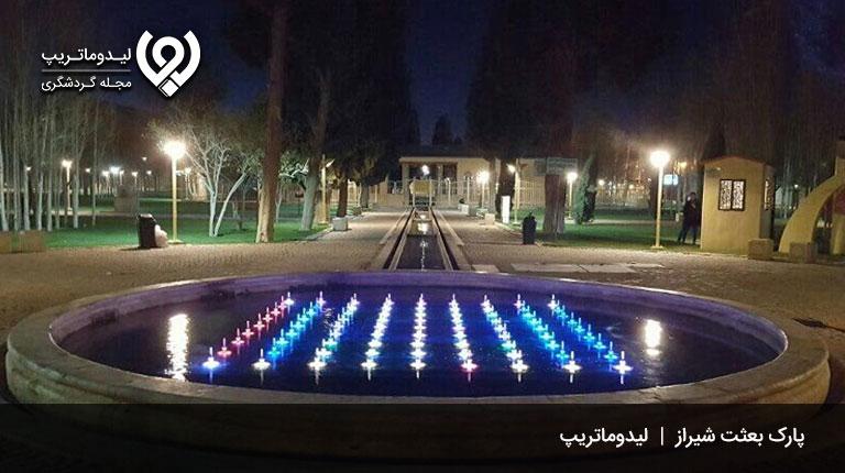 پارک-بعثت-شیراز