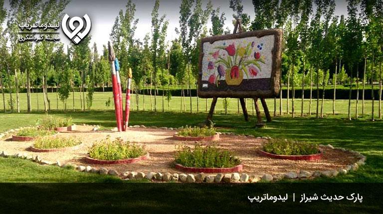 پارک-حدیث-شیراز