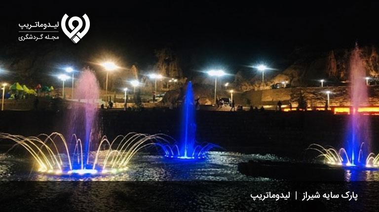 پارک-سایه-شیراز