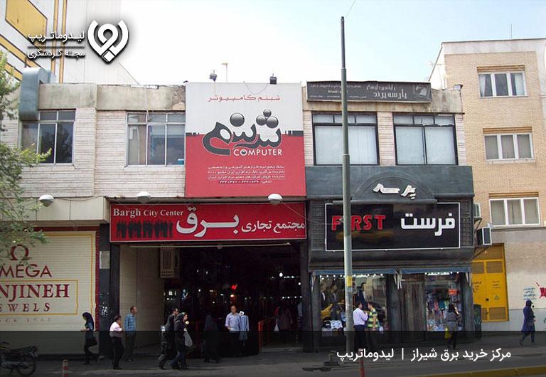 پاساژ-برق-بازارهای معروف شیراز