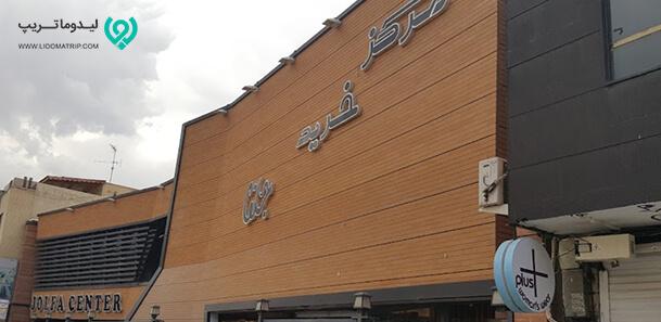 مرکز خرید جلفا از بازارها و مراکز خرید اصفهان