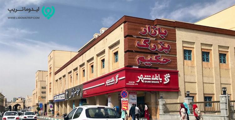 مرکز خرید حکیم اصفهان