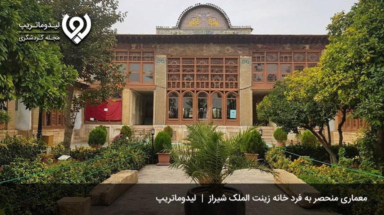 عمارت-زینت-الملک-کاخ های تاریخی شیراز