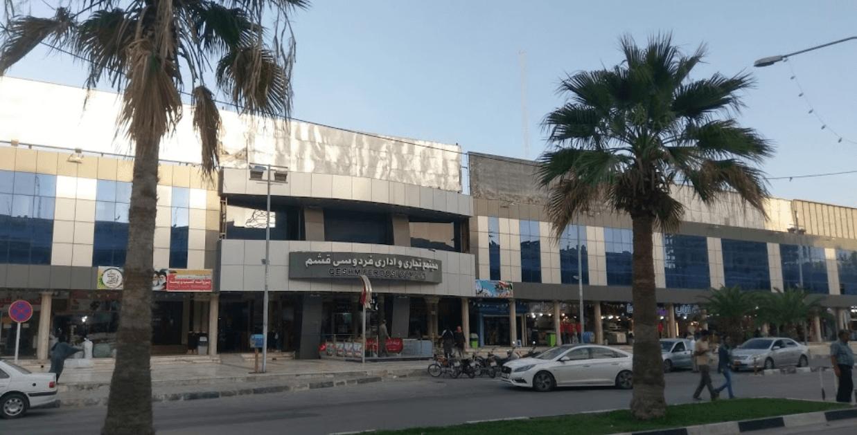 مجتمع فردوسی از لیست مراکز خرید و بازارهای قشم