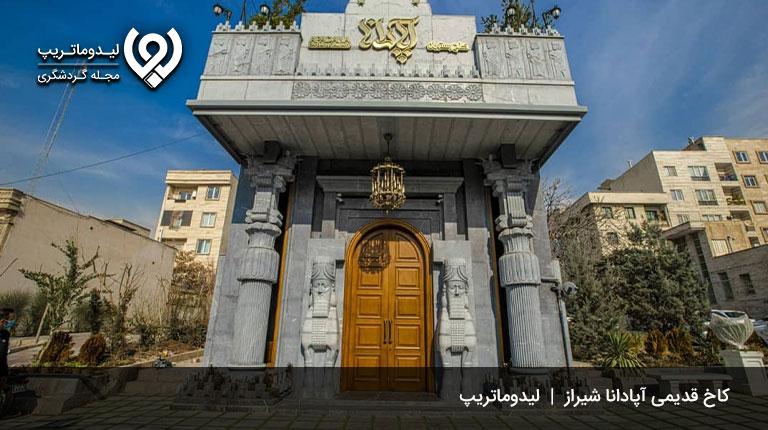 کاخ-آپادانا-کاخ های تاریخی شیراز