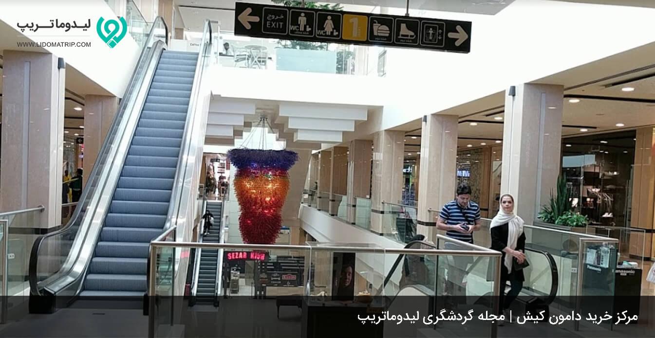 مرکز خرید دامون در کیش