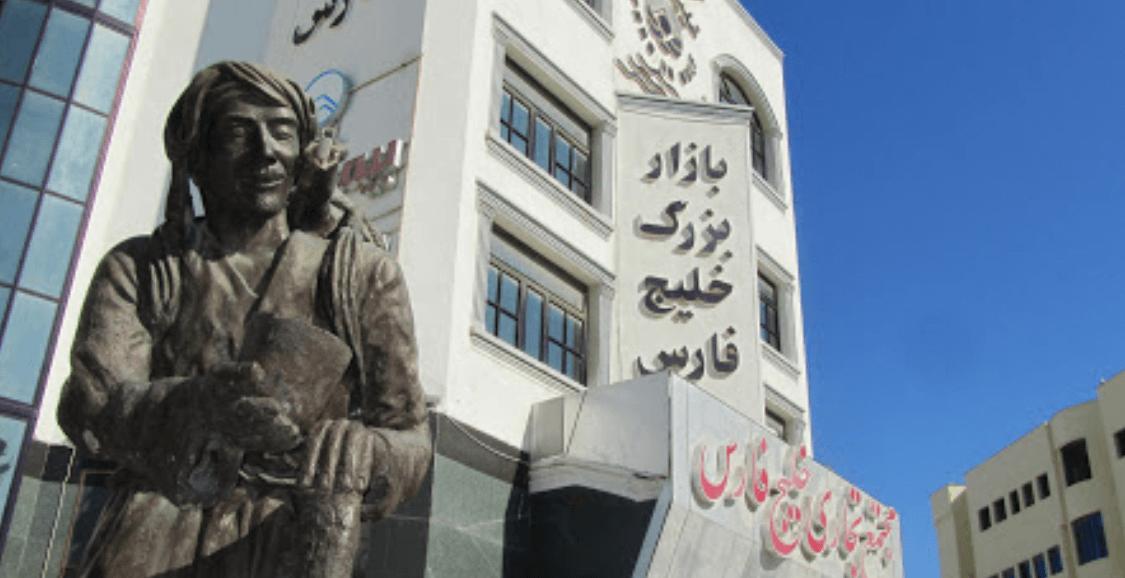 پاساژ خلیج فارس از مراکز خرید و بازارهای قشم