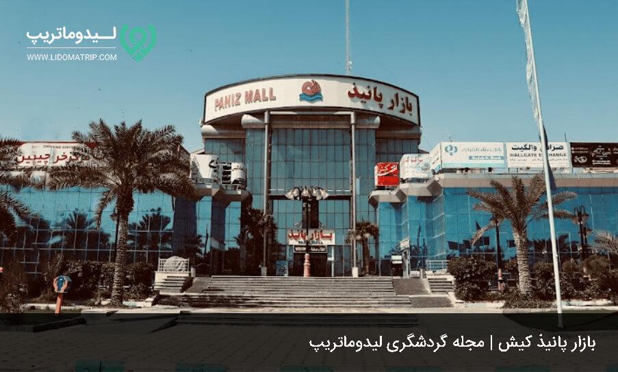 مرکز خرید پانیذ برای خرید در کیش