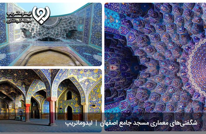 ارزشهای-معماری-مسجد-جامع-اصفهان1
