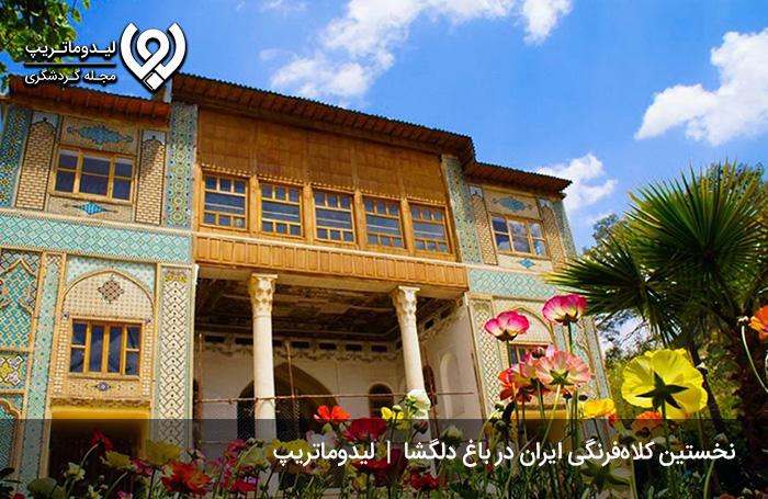 باغ-دلگشا-شیراز-و-نخستین-کلاه-فرنگی