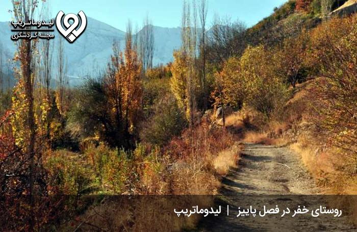 تصاویر-روستای-خفر-سمیرم-اصفهان