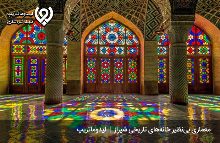 خانه-های-تاریخی-شیراز؛-خانه-هایی-با-معماریهای-بینظیر