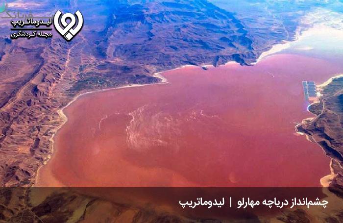 دریاچه-مهارلو-فصلی-است-یا-دائمی؟
