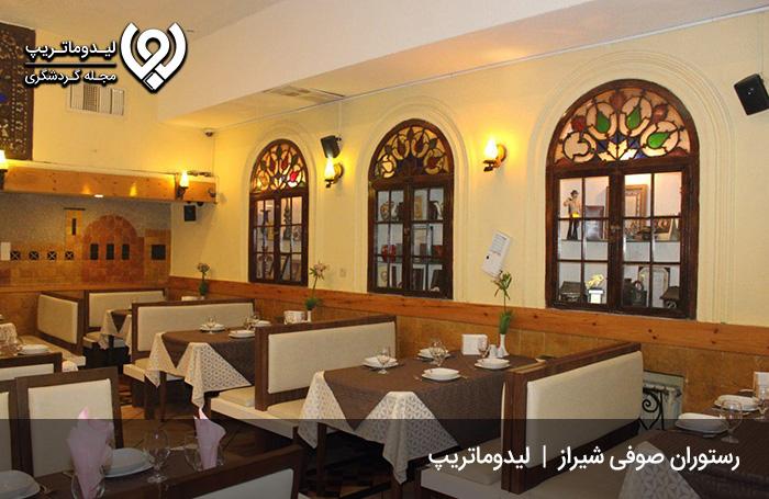 رستوران-صوفی