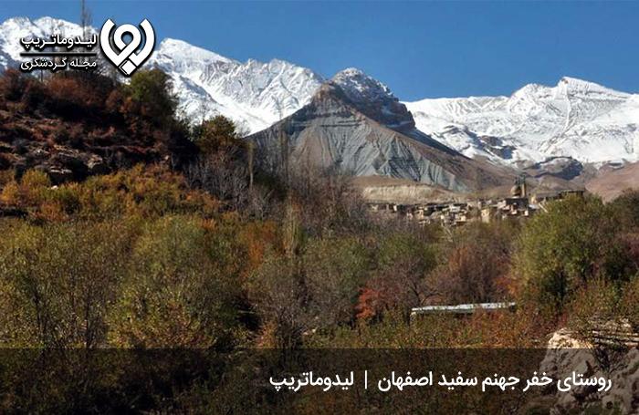 روستای-خفر-جهنم-سفید-اصفهان-کجاست؟