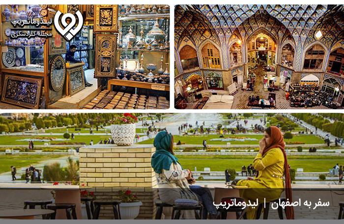 سفر-سه-روزه-به-اصفهان