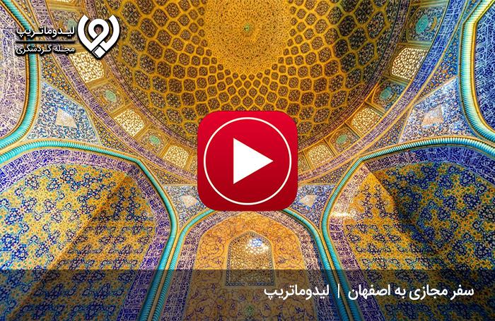سفر-مجازی-به-اصفهان