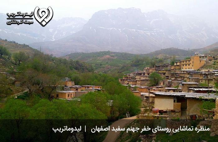 علت-نام-گذاری-روستای-خفر-جهنم-سفید-اصفهان