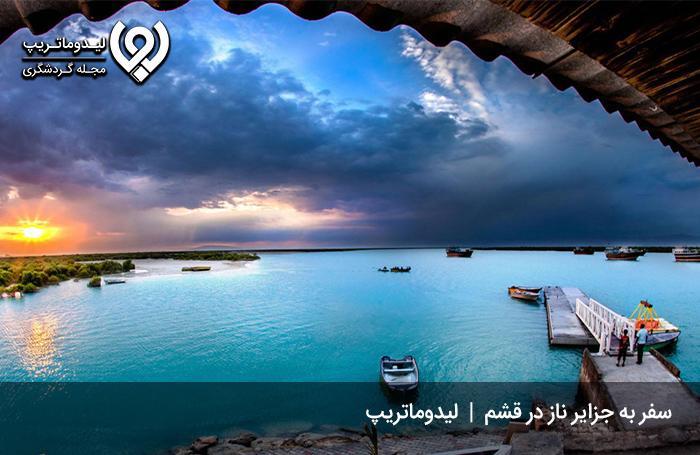 عکسهای-جزیره-ناز-قشم-2