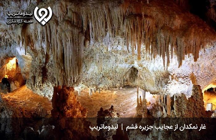 غار-نمکدان1