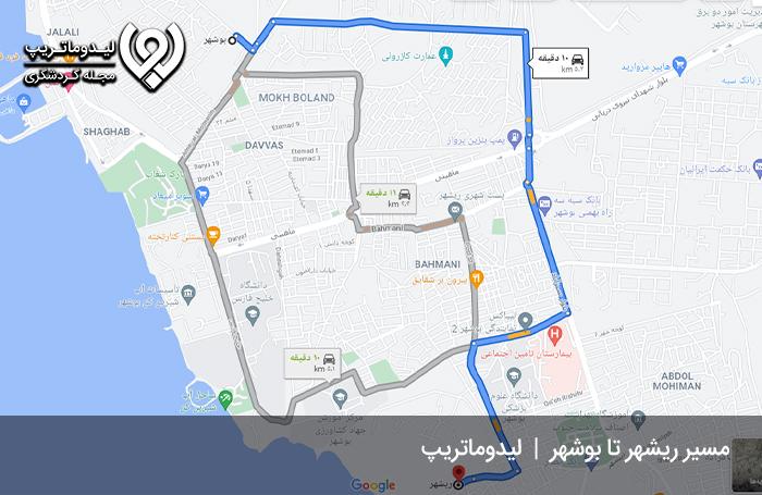 فاصله-ریشهر-تا-بوشهر